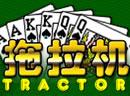 扑克牌局-拖拉机