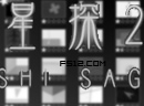 星探2HoshiSaga2