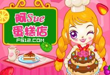 阿Sue的蛋糕店