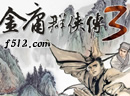 金庸群侠传3(1.07)