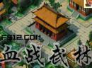 血战武林1.30版