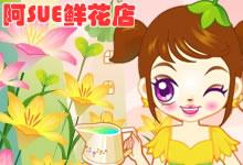 阿SUE经营鲜花店