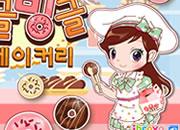 阿Sue甜甜圈