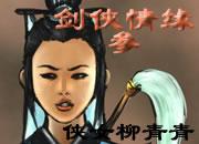 剑侠情缘参:侠女柳青青-剑侠情缘参:侠女柳青青,中文RPG游戏。可以..