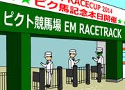 Find the Escape-Men 98: Horse Racing