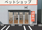 Pet Shop Escape