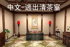 中文密室 茶主题古装密室逃脱小游戏