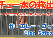 Animal Rescue Escape 2